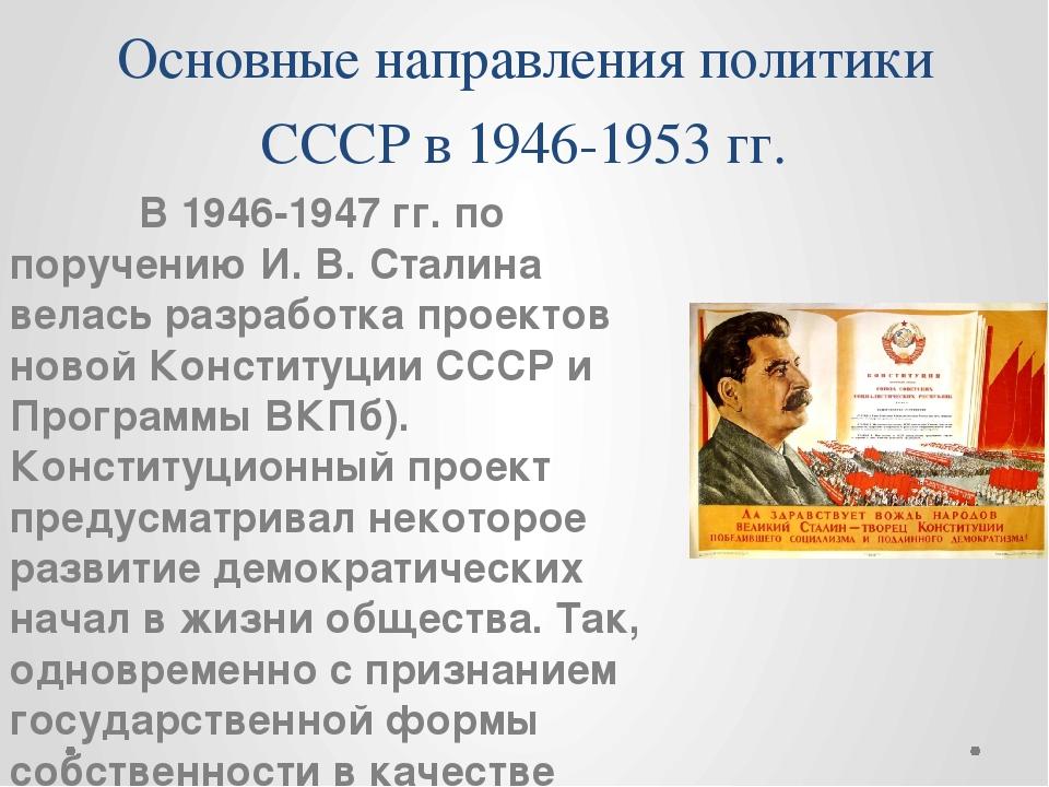 Основные направления политики СССР в 1946-1953 гг. В 1946-1947 гг. по поручен...