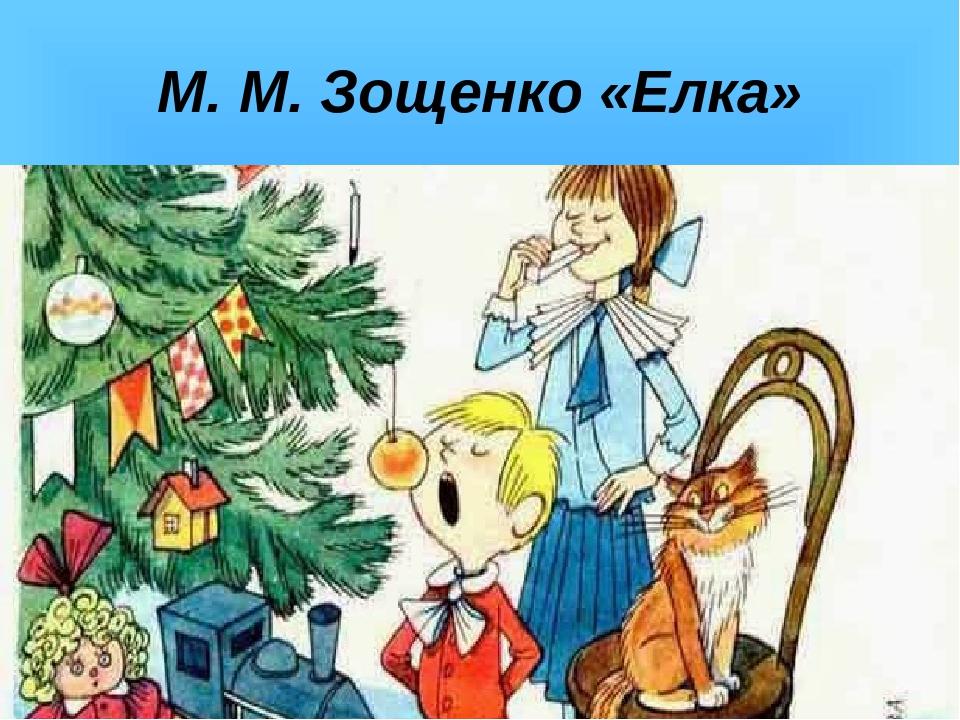 Зощенко елка иллюстрации к рассказу