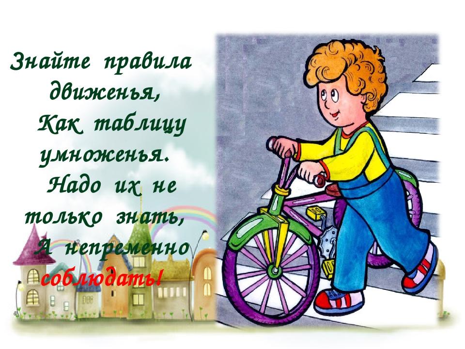 Открытка знаешь и не нарушаешь, города оренбурга поздравительная
