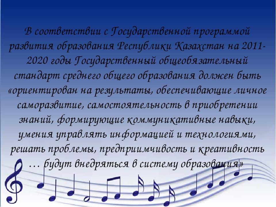 В соответствии с Государственной программой развития образования Республики К...