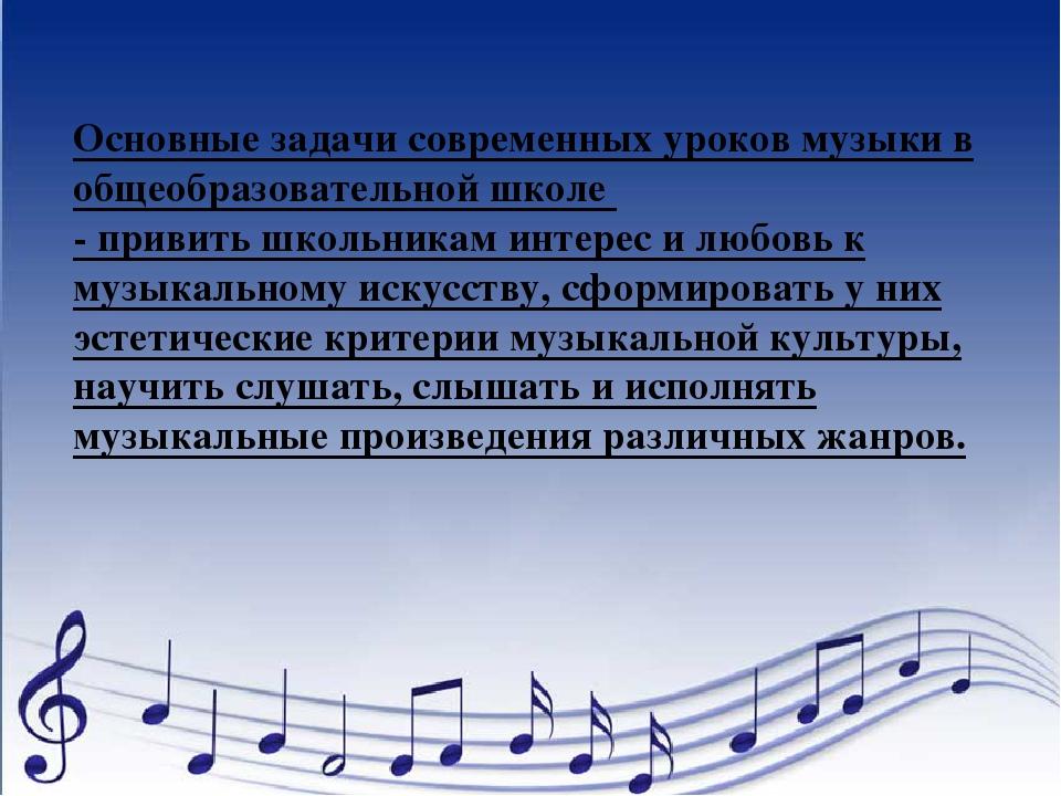 Основные задачи современных уроков музыки в общеобразовательной школе - прив...