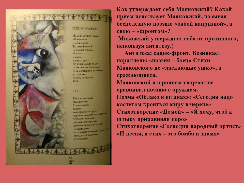 Маяковская – стих алина марк музыка владимир рекшан на стихи маяковского – наш марш.