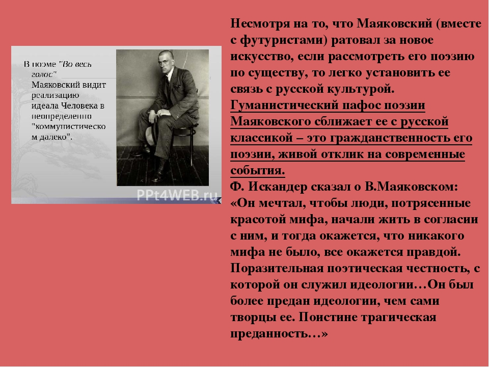 Владимир маяковский — левый марш георгий сорокин.