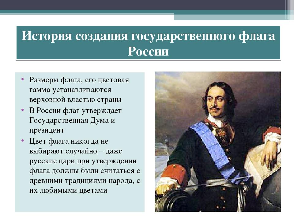 поможем история флага россии от начала до наших дней помогает, когда приходит