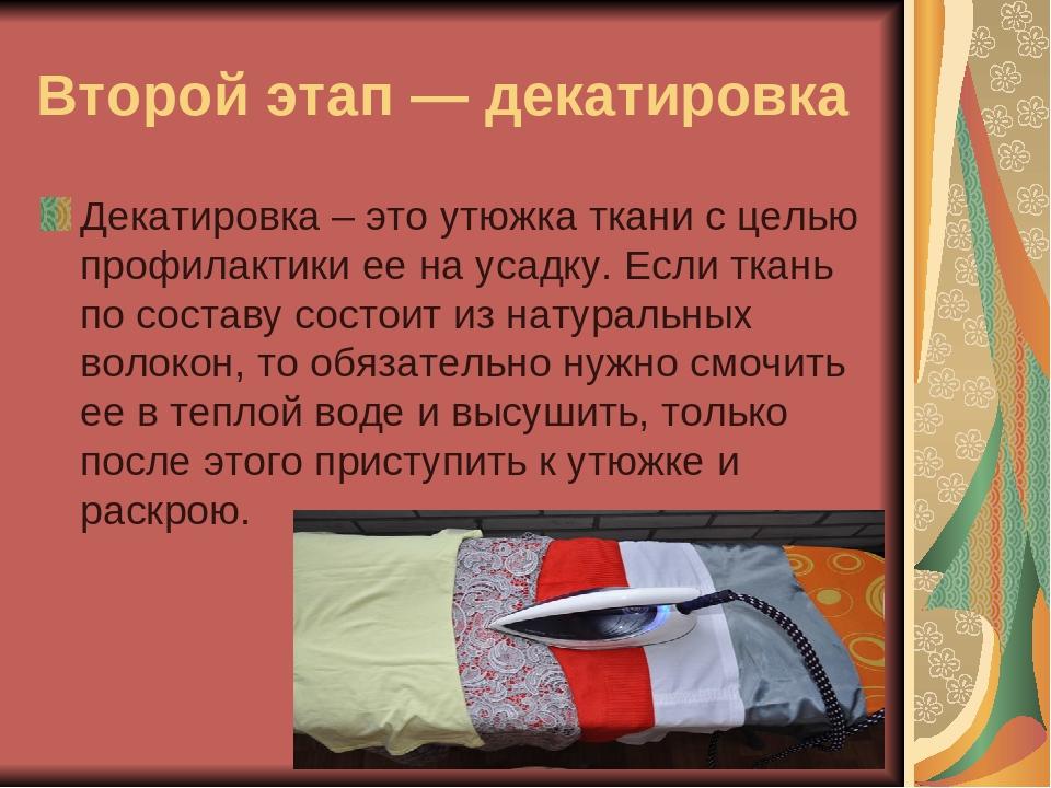 Второй этап — декатировка Декатировка – это утюжка ткани с целью профилактики...