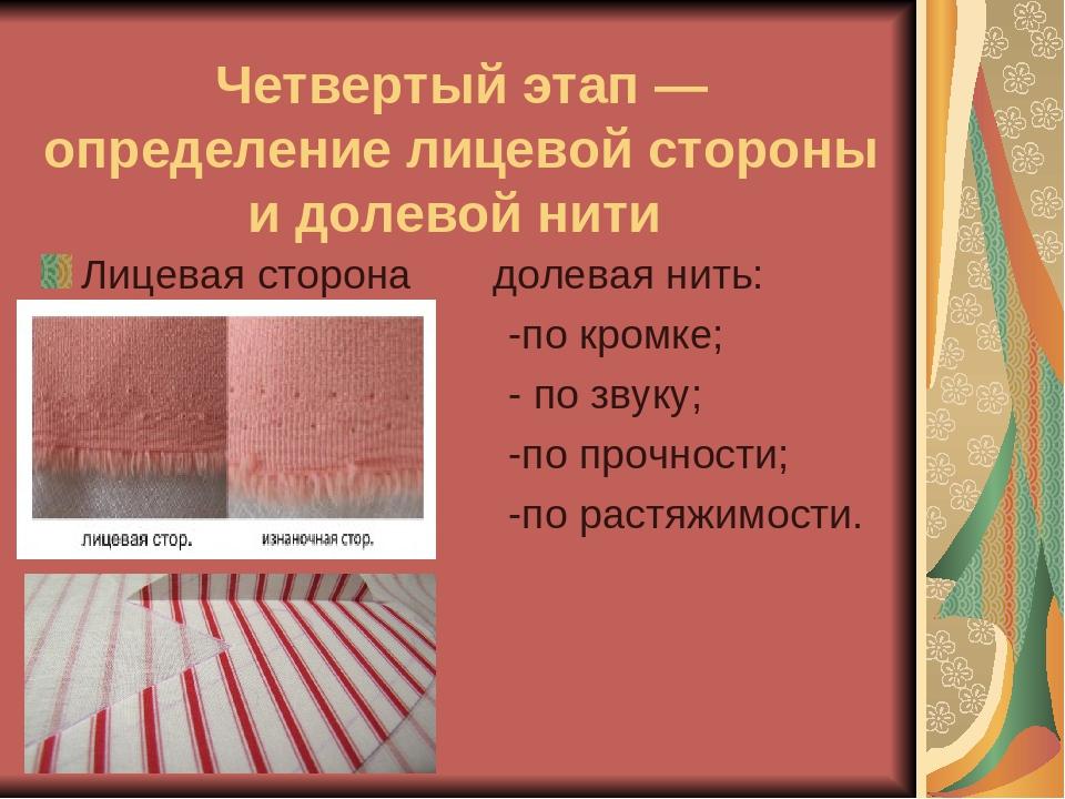 Четвертый этап — определение лицевой стороны и долевой нити Лицевая сторона д...