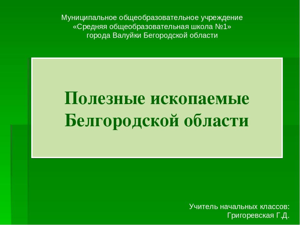 Полезные ископаемые Белгородской области Муниципальное общеобразовательное у...