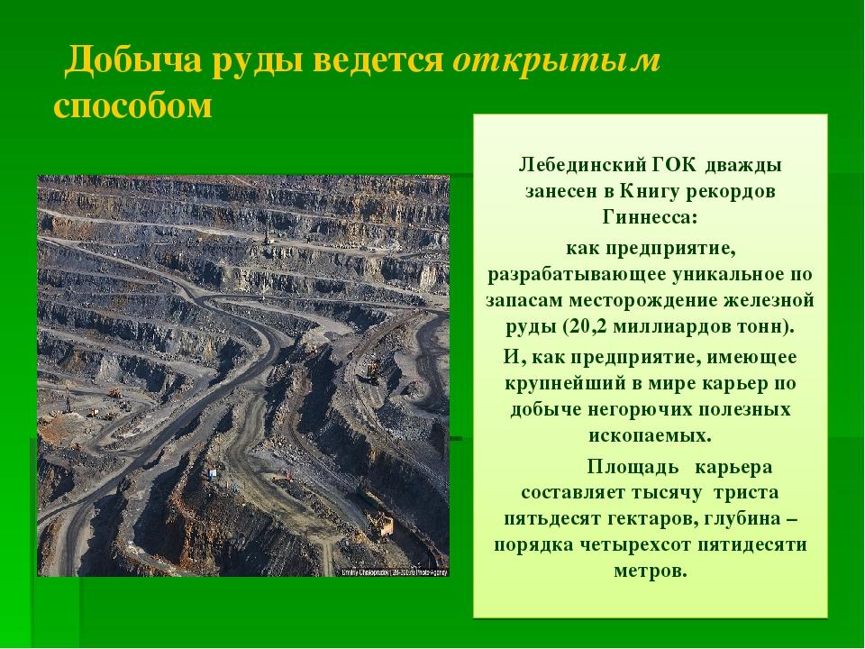 Добыча руды ведется открытым способом Лебединский ГОК дважды занесен в Книгу...