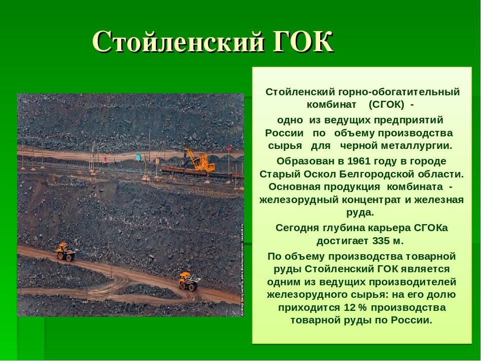Стойленский ГОК Стойленский горно-обогатительный комбинат (СГОК) - одно из...