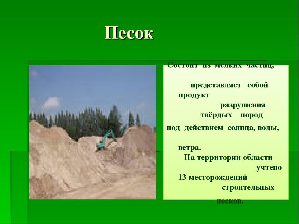 Песок Состоит из мелких частиц, представляет собой продукт разрушения твёрды...
