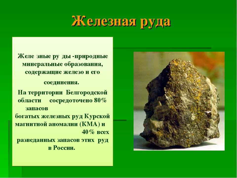 Железная руда Желе́зные ру́ды -природные минеральные образования, содержащие...