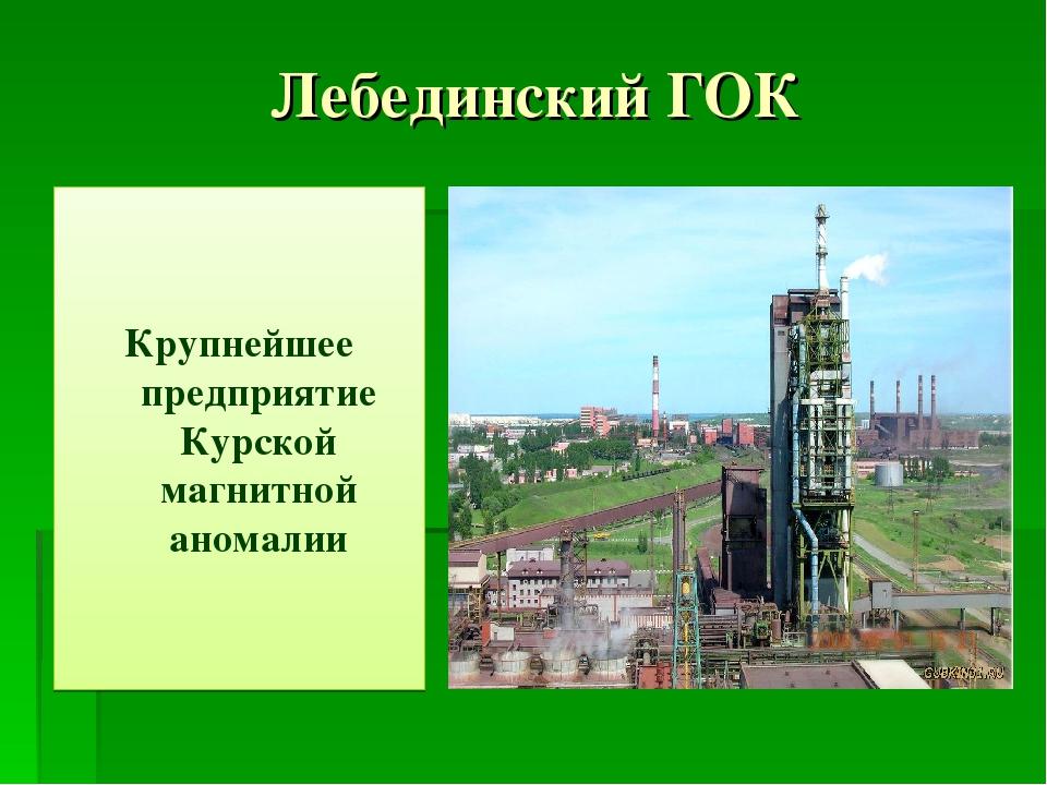 Лебединский ГОК Крупнейшее предприятие Курской магнитной аномалии
