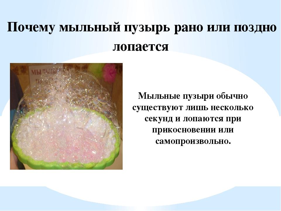 Мыльные пузыри реферат