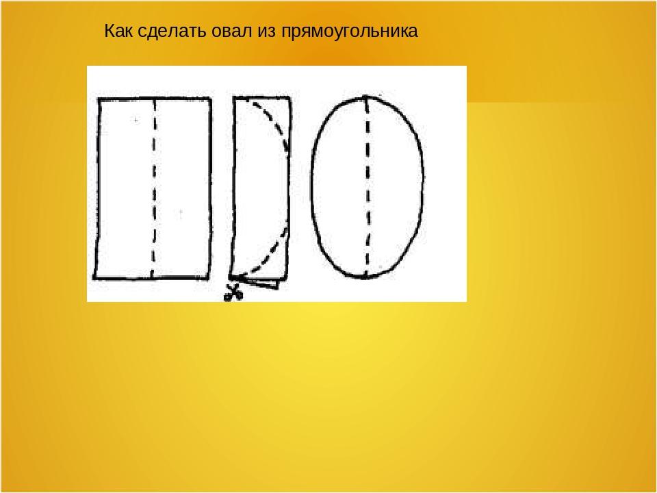 Как сделать правильный овал 16