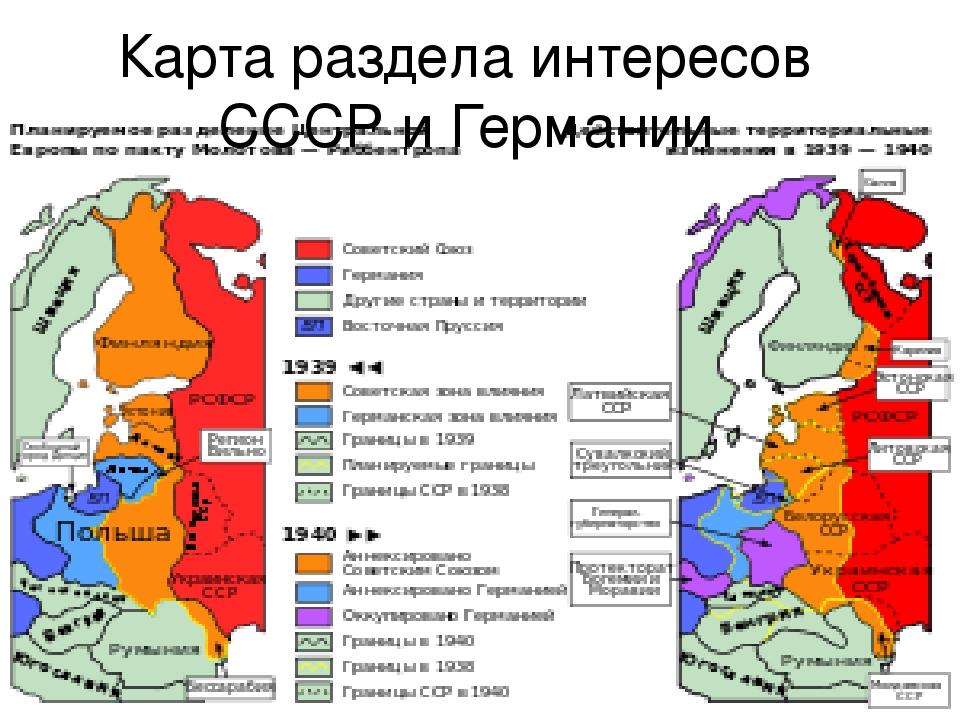Карта раздела интересов СССР и Германии