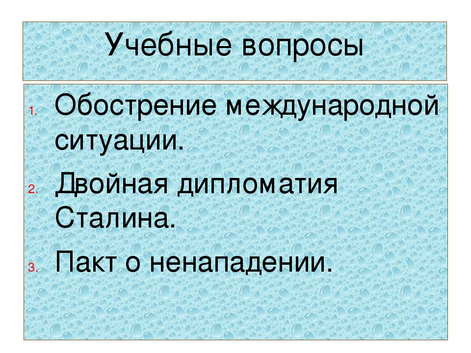 Учебные вопросы Обострение международной ситуации. Двойная дипломатия Сталина...