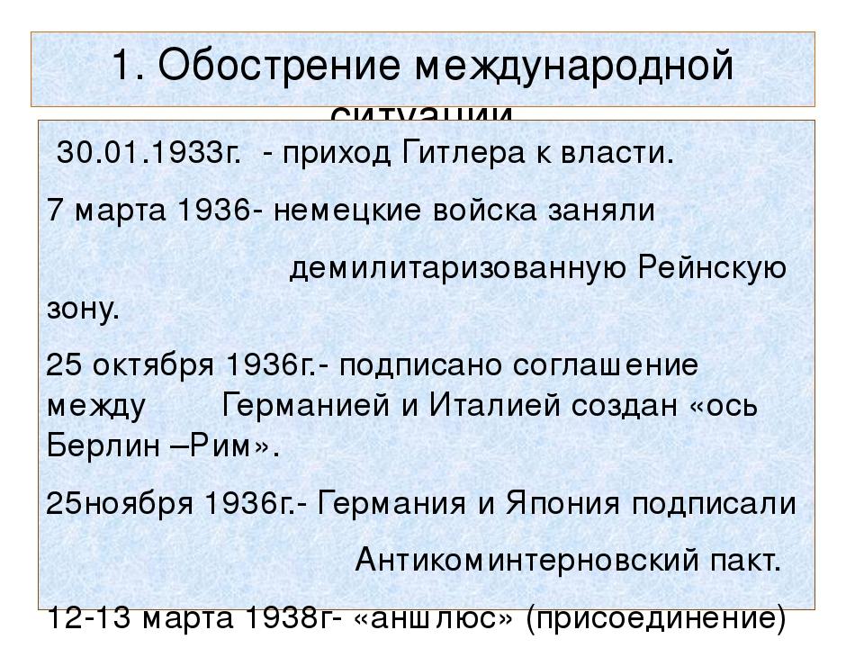 1. Обострение международной ситуации 30.01.1933г. - приход Гитлера к власти....