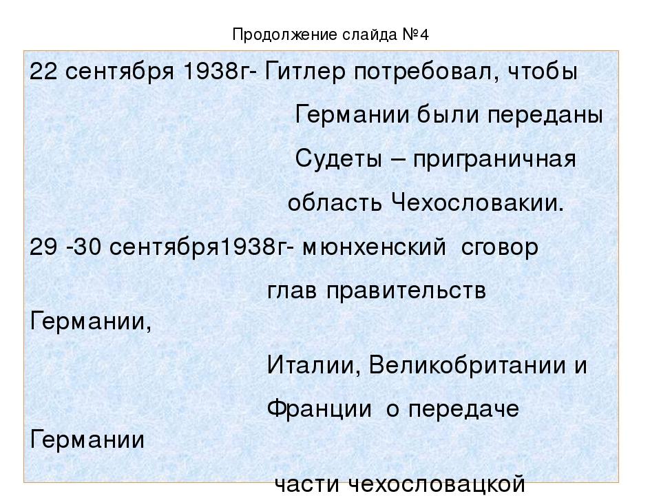 Продолжение слайда №4 22 сентября 1938г- Гитлер потребовал, чтобы Германии бы...