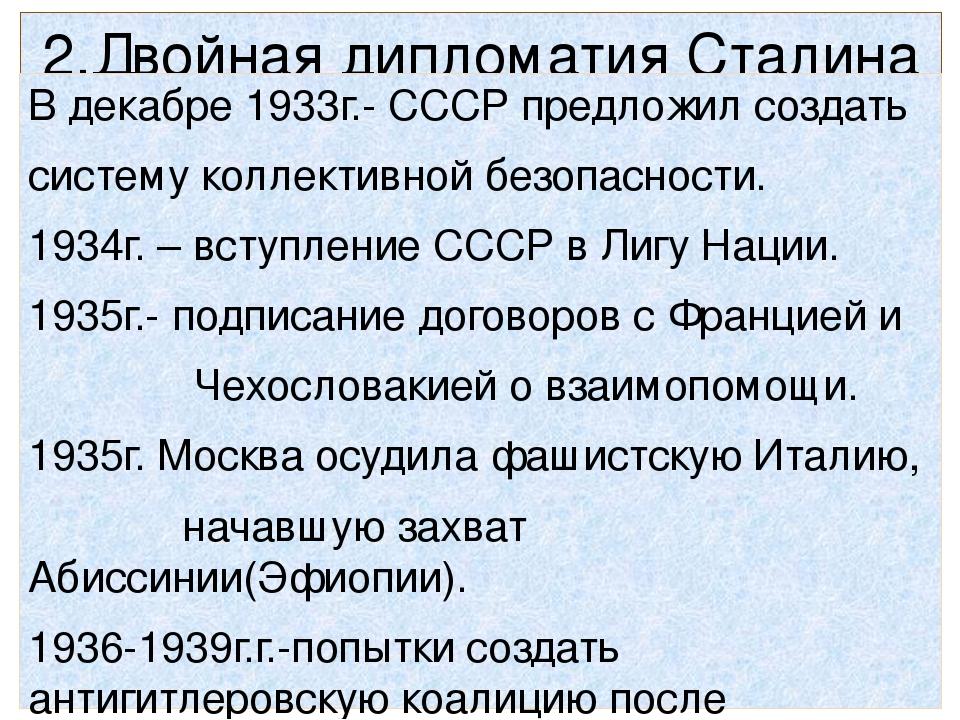 2.Двойная дипломатия Сталина В декабре 1933г.- СССР предложил создать систему...