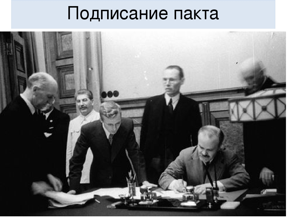 Подписание пакта