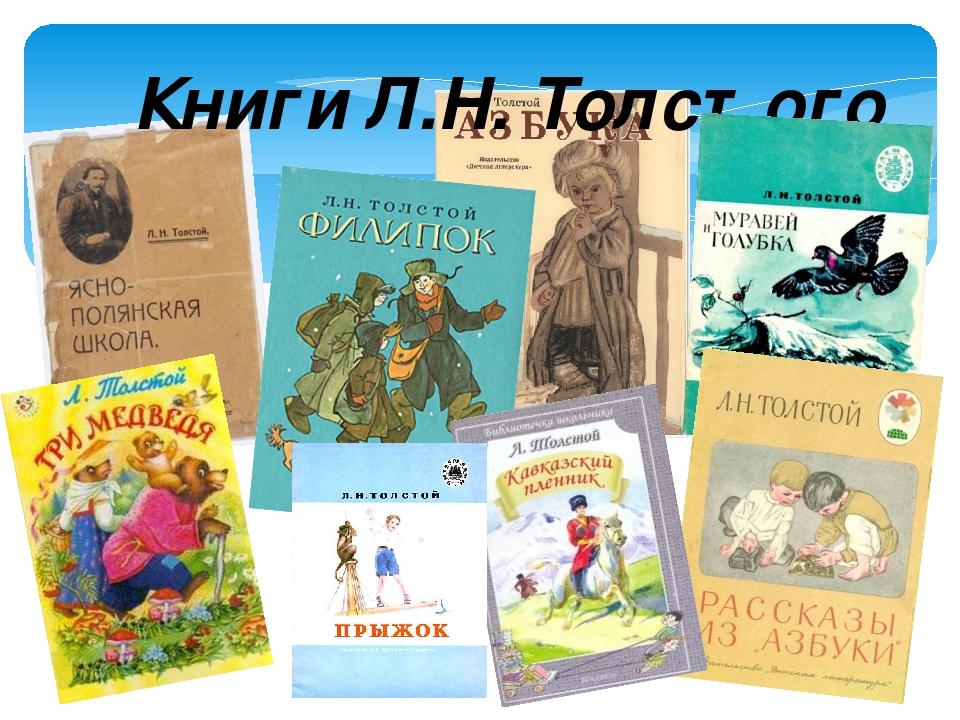 Книги льва толстого список