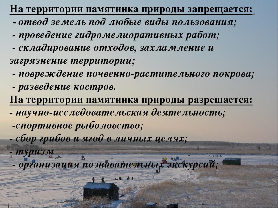 На территории памятника природы запрещается: - отвод земель под любые виды п...