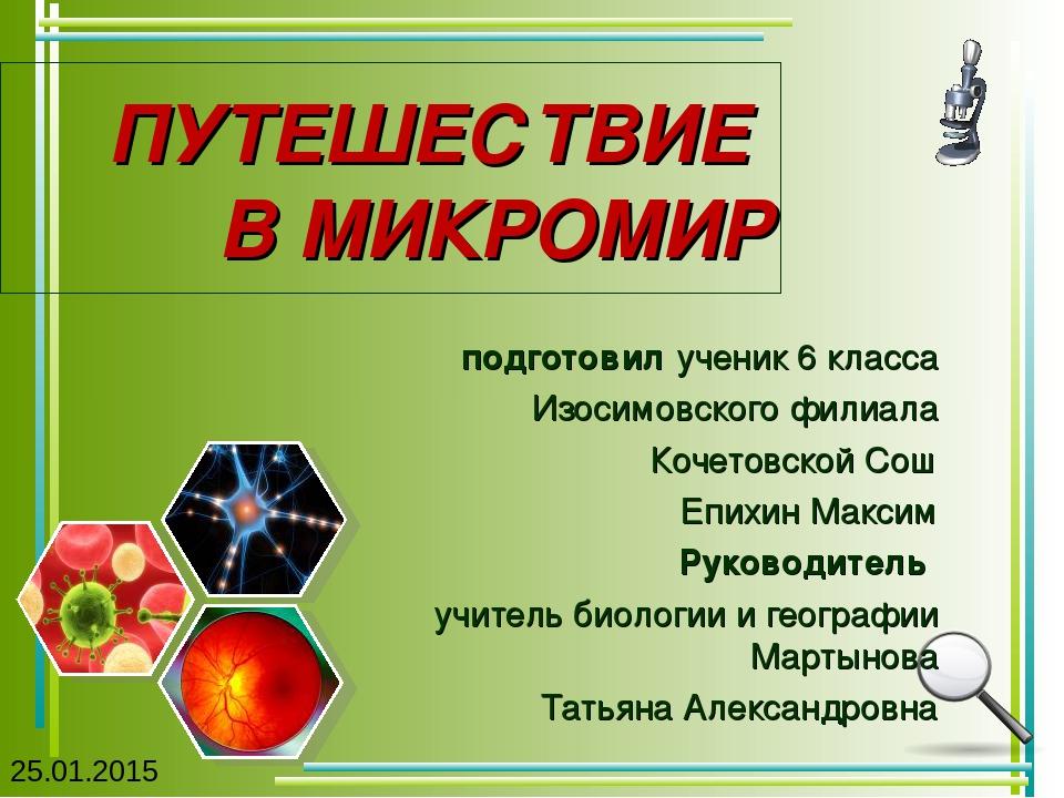 ПУТЕШЕСТВИЕ В МИКРОМИР подготовил ученик 6 класса Изосимовского филиала Кочет...