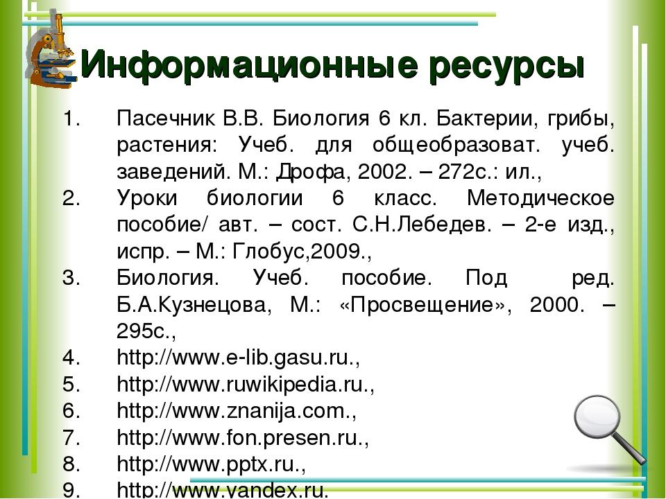 Информационные ресурсы Пасечник В.В. Биология 6 кл. Бактерии, грибы, растения...