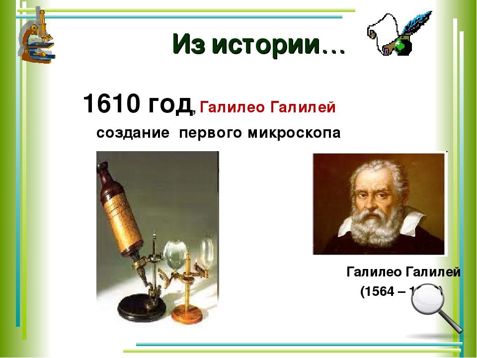 Из истории… 1610 год, Галилео Галилей создание первого микроскопа Галилео Гал...
