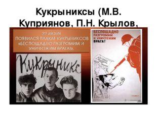 Кукрыниксы (М.В. Куприянов, П.Н. Крылов, H.A. Соколов).