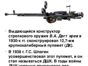 Выдающийся конструктор стрелкового оружия В.А. Дегтярев в 1930-х гг. сконстр