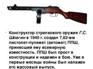 Конструктор стрелкового оружия Г.С. Шпагин в 1940 г. создал 7,62-мм пистолет