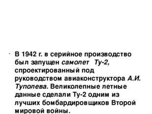 В 1942 г. в серийное производство был запущен самолет Ту-2, спроектированный