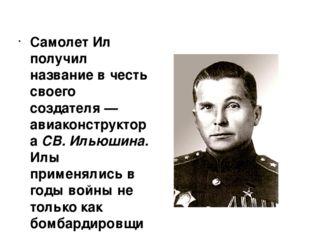 Самолет Ил получил название в честь своего создателя — авиаконструктора СВ.