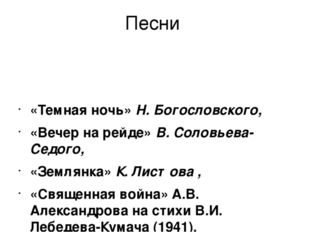 Песни «Темная ночь» Н. Богословского, «Вечер на рейде» В. Соловьева-Седого, «