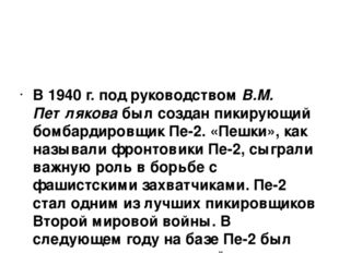 В 1940 г. под руководством В.М. Петлякова был создан пикирующий бомбардировщ