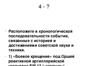 4 - ? Расположите в хронологической последовательности события, связанные с и
