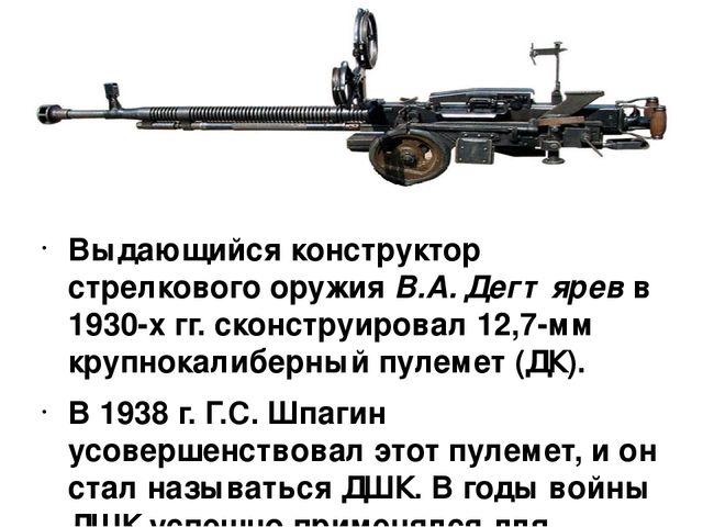 Выдающийся конструктор стрелкового оружия В.А. Дегтярев в 1930-х гг. сконстр...