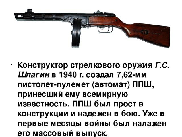 Конструктор стрелкового оружия Г.С. Шпагин в 1940 г. создал 7,62-мм пистолет...