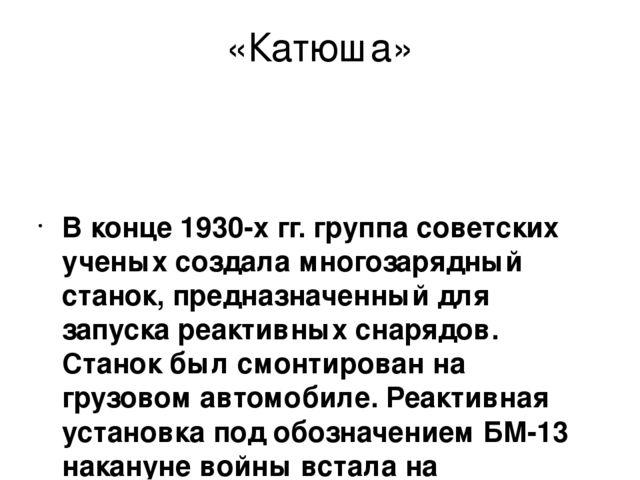 «Катюша» В конце 1930-х гг. группа советских ученых создала многозарядный ста...