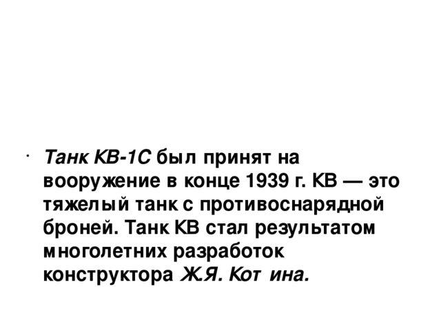 Танк КВ-1С был принят на вооружение в конце 1939 г. КВ — это тяжелый танк с...