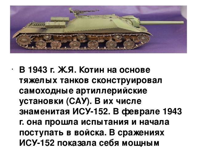 В 1943 г. Ж.Я. Котин на основе тяжелых танков сконструировал самоходные арти...