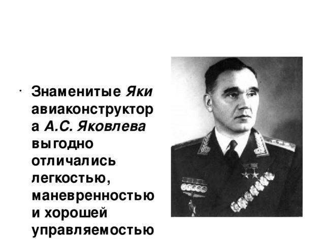 Знаменитые Яки авиаконструктора A.C. Яковлева выгодно отличались легкостью,...