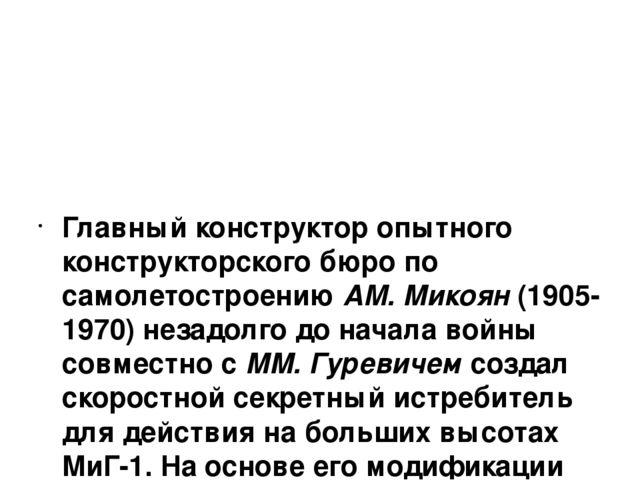 Главный конструктор опытного конструкторского бюро по самолетостроению AM. М...