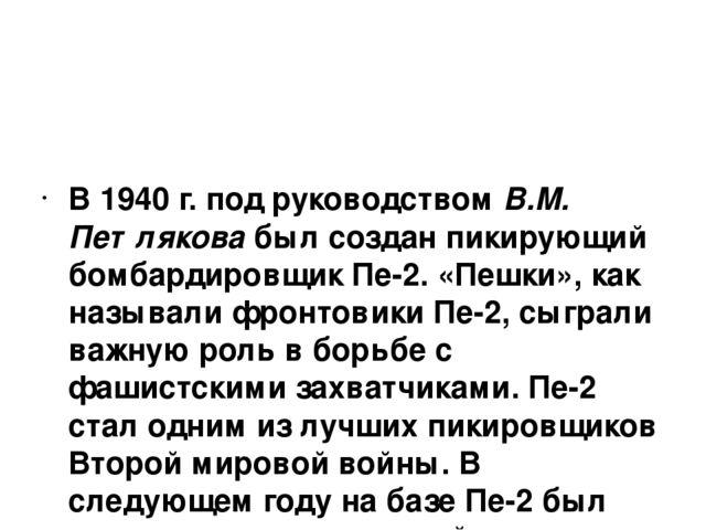 В 1940 г. под руководством В.М. Петлякова был создан пикирующий бомбардировщ...