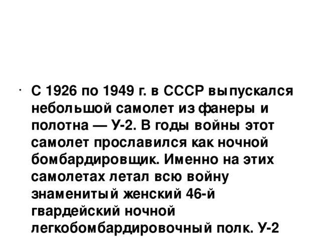 С 1926 по 1949 г. в СССР выпускался небольшой самолет из фанеры и полотна —...
