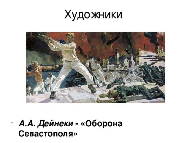 Художники A.A. Дейнеки - «Оборона Севастополя»