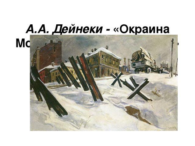 A.A. Дейнеки - «Окраина Москвы. Ноябрь 1941 года»