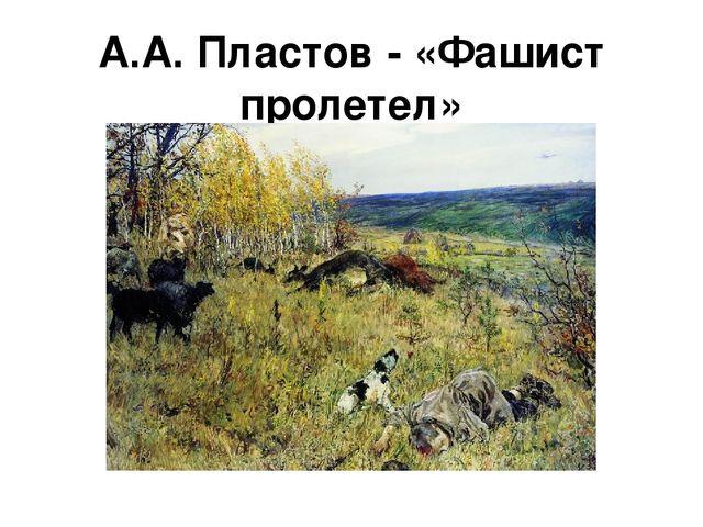 A.A. Пластов - «Фашист пролетел»