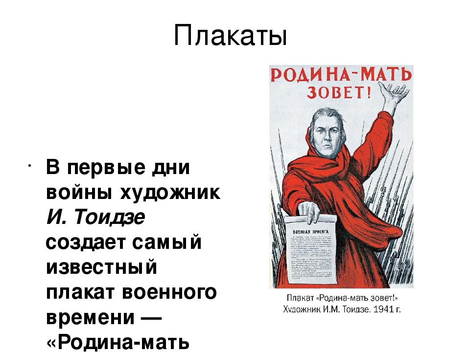 Плакаты В первые дни войны художник И. Тоидзе создает самый известный плакат...